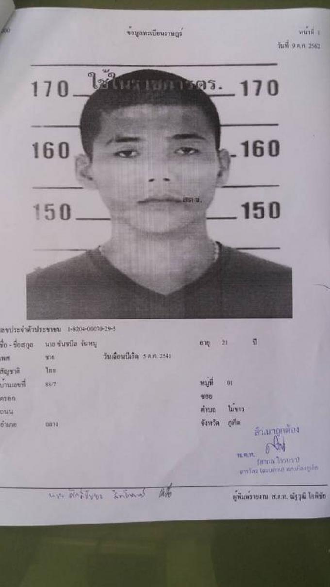 Un voleur de Phuket arrêté à Phang Nga