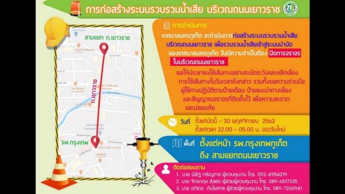 La principale route de Samkong fermée de nuit pour travaux