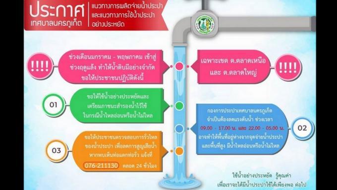 Economie d'eau : Les habitants de Phuket Town priés de prévoir des réserves