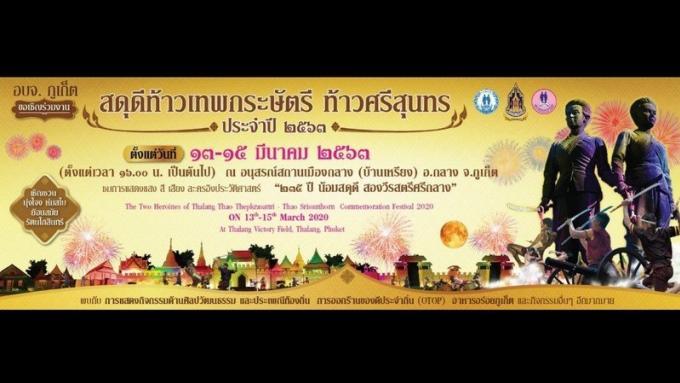 Phuket prête pour le Heroines Festival