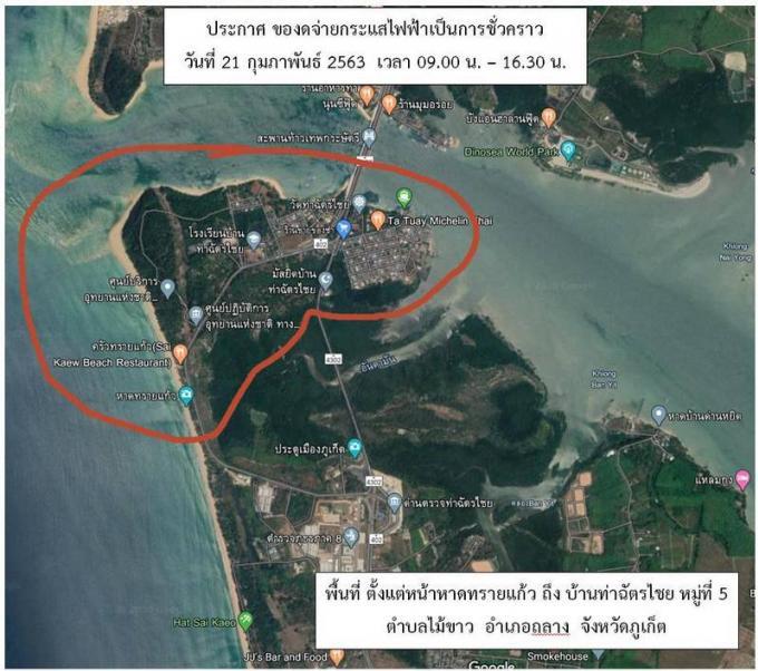 Coupure d'électricité au nord de Phuket et à Koh Yao