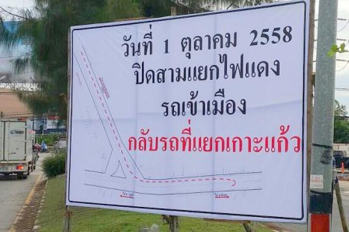 Détournements de trafic pour le souterrain de Phuket Bang Khu qui pourra durer deux ans...