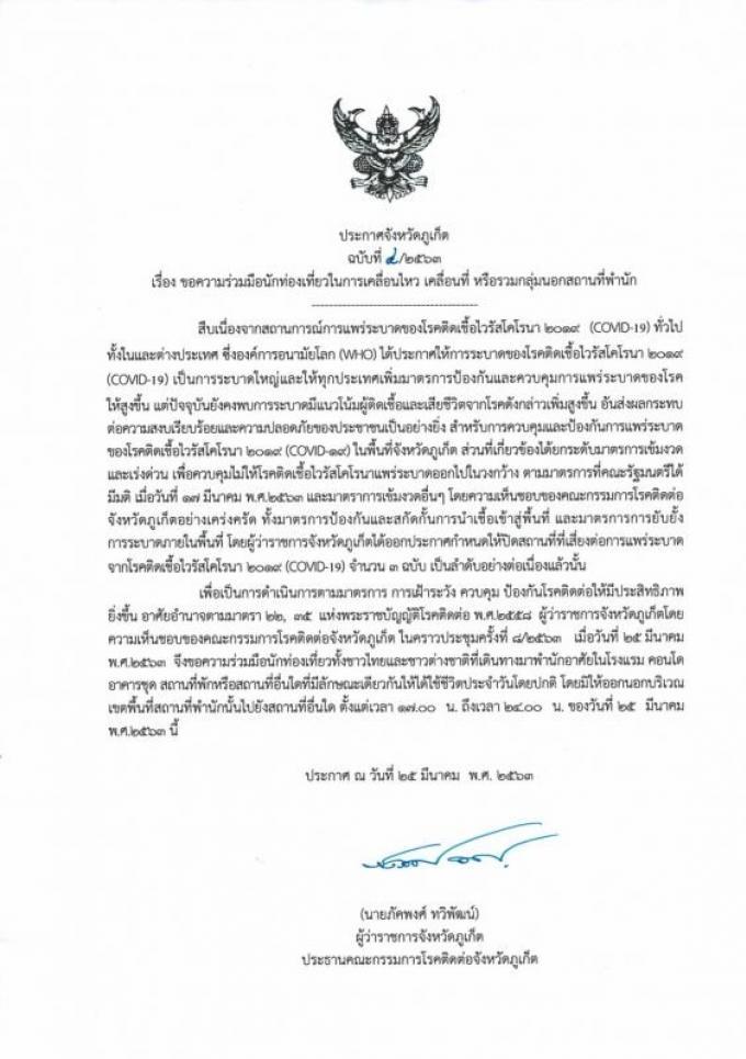 Le gouverneur de Phuket 'demande' aux touristes de s'imposer un couvre feu de 17h à minuit