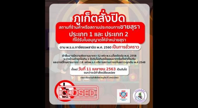 Le gouverneur interdit la vente d'alcool à Phuk