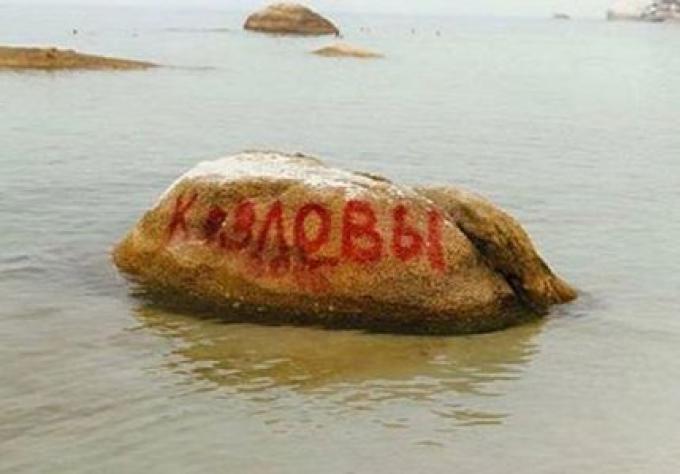 Koh Samui un rocher vandalisé par un «russe»